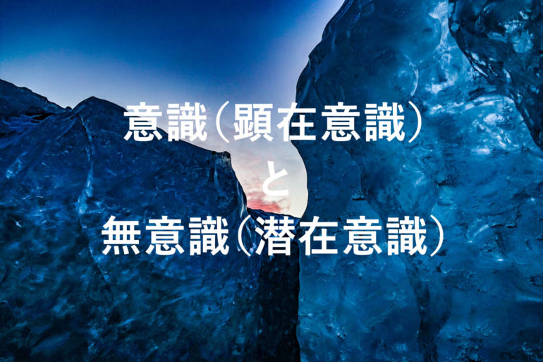 意識(顕在意識)と無意識(潜在意識)