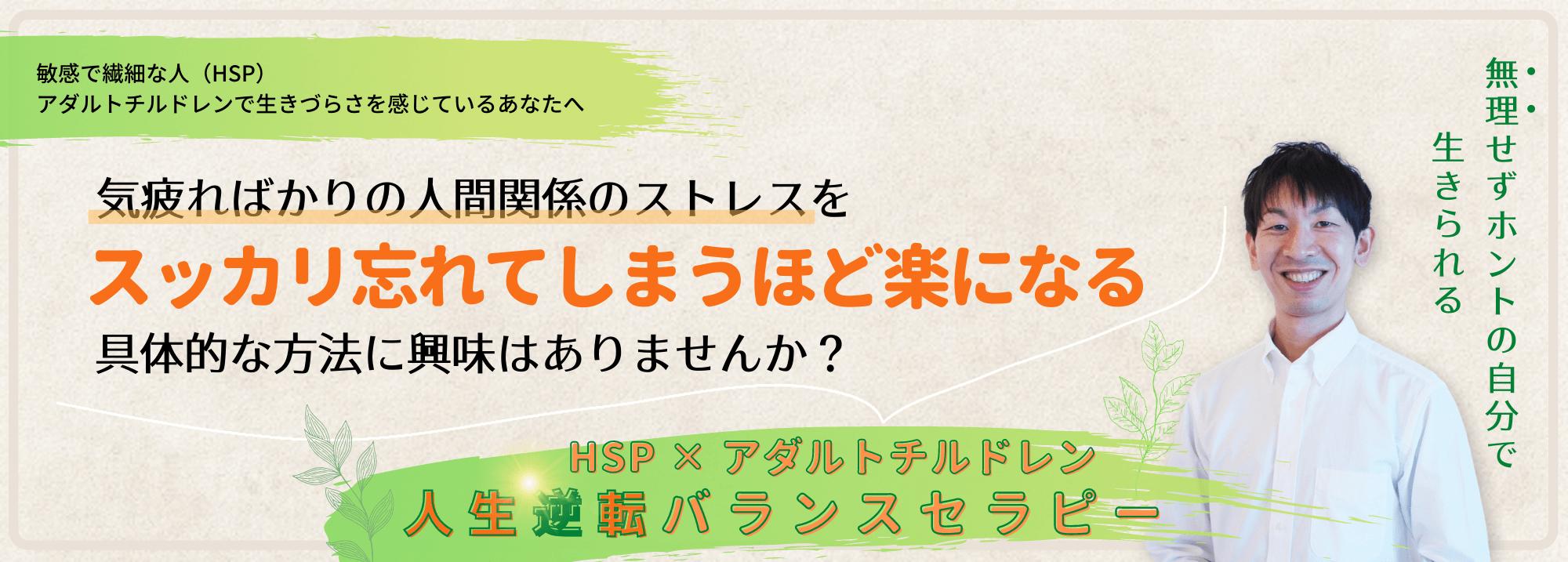 HSP×アダルトチルドレン人生逆転バランスセラピー│カウンセリングルーム・ココロ灯す